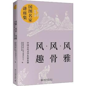风雅.风骨.风趣:中国古代文学名家名篇