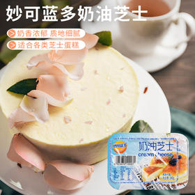 妙可蓝多奶油芝士240g cream cheese奶酪 乳酪芝士蛋糕烘焙原料盒装