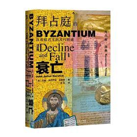 拜占庭的衰亡:从希腊君主到苏丹附庸(甲骨文丛书)