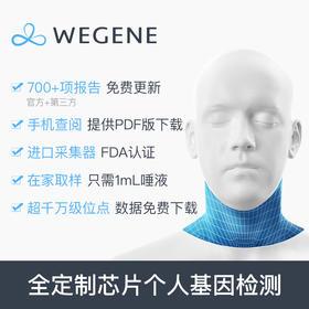 微基因 个人基因检测WeGene 营养代谢健康风险运动护肤祖源遗传心