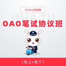 【不过退10000】2020山西辅警 OAO笔试协议班 (线上+线下)