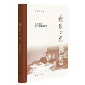 槐聚心史(精)/汪荣祖作品