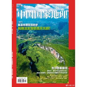 《中国国家地理》202004 吉尔吉斯斯坦(下)鄂西天坑群