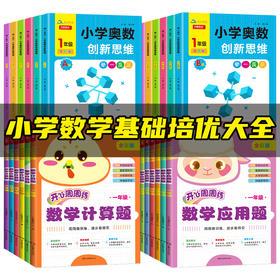【开心图书】1-6年级数学专项训练:奥数创新思维(A版+B版)+开心数学周周练(应用题+计算题)共4册