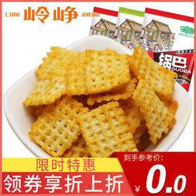 【首件0元】香酥锅巴1小袋*22g(番茄、孜然、麻辣等口味随机发)