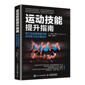 运动技能提升指南基于运动表现提升的动作练习与方案设计