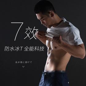 【清仓促销,59元包邮】日本 MILMUMU 全能T恤 科学の防水なシャツ 防水·防污·防皱·冷感·透气·速干·超弹
