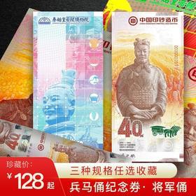 【中国印钞造币】世界文化遗产兵马俑纪念券