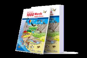 【人手一册趣味工具书】儿童情景高频词大书1000词《1000 words》