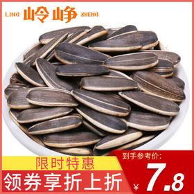 水煮五香瓜子250g
