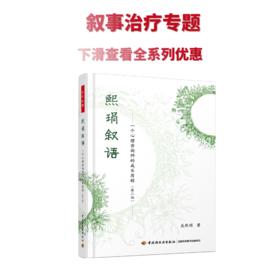 万千心理·熙琄叙语:一个心理咨询师的成长历程(第二版)