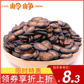 原味/炒西瓜子150g*2袋