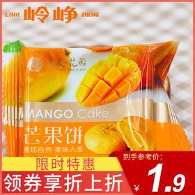 美味芒果饼1袋