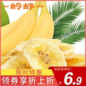香蕉干300g