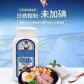 【半岛商城】俄罗斯无碘盐 1000g/瓶 保质期5年 省内包邮