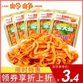 金大州金针菇3袋(尝鲜装)