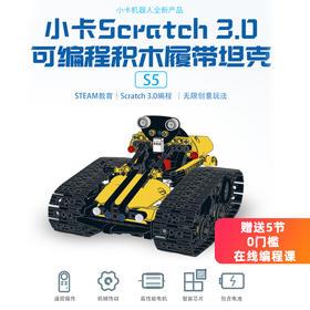 【爆款】小卡Scratch3.0可编程积木履带坦克 S5(前100名赠送价值99元5节Scratch在线编程课))