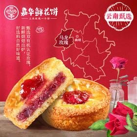 嘉华鲜花饼 双层玫瑰酥礼盒 150g
