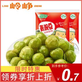 香酥青豌豆1袋(口味随机)
