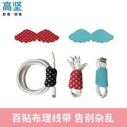 高坚数据线保护套理线器 百贴布迷你款 耳机捆绑线 长绳缠绕线器