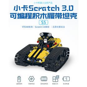 【爆款】小卡Scratch3.0可编程积木履带坦克 S5