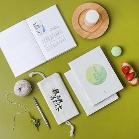 【为思礼】陪伴系列 小清新主题 手账本 笔记本 文艺范 精致礼物 电台手帐日记本