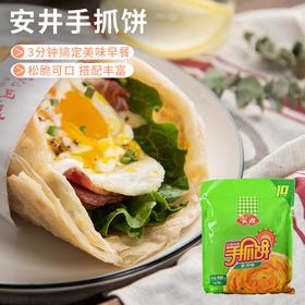 安井手抓饼面饼葱香味 家庭装冷冻手撕饼 早餐食品煎饼皮900g10片