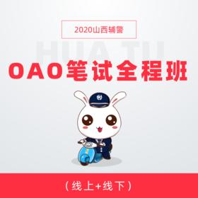 2020山西辅警 OAO笔试全程班 (线上+线下)