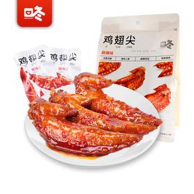 咚咚麻辣鸡翅尖120gX2袋 咚咚食品香辣卤味鸡翅零食小包装成人款