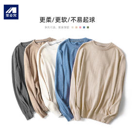 墨麦客男装秋冬季圆领毛衣男纯色宽松针织衫男士打底衫毛衫外套潮