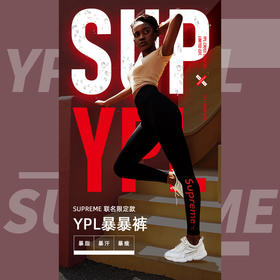 YPL x Supreme联名款瘦腿裤暴暴裤送任意一件YPL