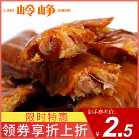 酱鸭翅(卤、辣)(口味随机)
