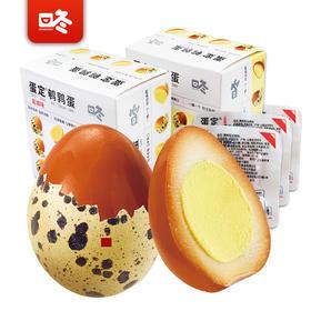 咚咚鹌鹑蛋150gX2盒装云南特产咚咚食品蛋定鹌鹑蛋卤蛋零食小包装