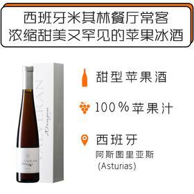 2016年瓦维拉苹果酒(375ml)  Ice Cider Sidra de Hielo Valverán 20 Manzanas 2016