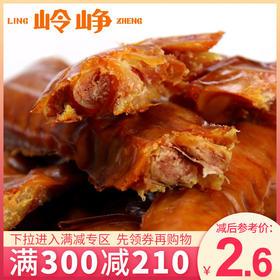 【满减参考价2.6元】酱鸭翅(卤、辣)(口味随机)