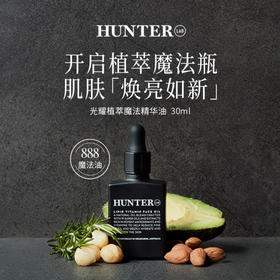 Hunter LAB光耀植萃魔法精华油 30ml(888魔法油)