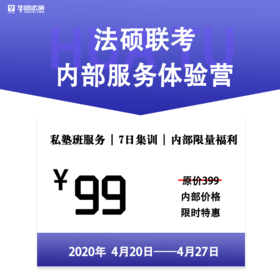2021法硕联考内部服务体验营【7天集训营】