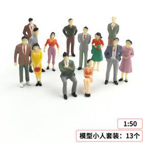 建筑模型材料场景模型小人物DIY手工沙盘模型摆件彩色人偶