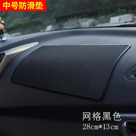 汽车车载模型手机防滑垫耐高温置物垫车内装饰品