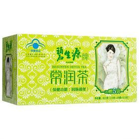 碧生源牌 常润茶 62.5g(2.5g*20袋+12.5g)