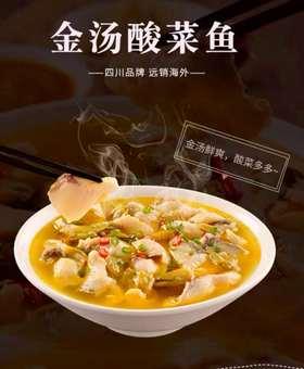 金汤酸菜鱼(350g/份)