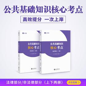 【上下册】公共基础知识核心考点 事业单位教材