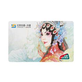 【姑苏美人】江苏交通一卡通(苏州)·版权卡