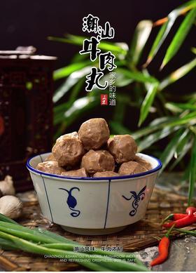 鲜窝牛肉丸(250g/份)
