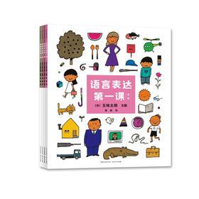 五味太郎《语言表达第1课》图画书是专为3-7岁儿童制作的语言启蒙作品,全四册,用一种趣味富有创意的手法展示给读者日常生活所见所闻