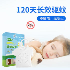 【驱蚊黑科技】1秒悬挂,120天远离蚊子。不插电,不明火。只驱蚊,不杀蚊。母婴可用。
