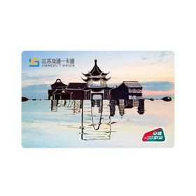 【观今宜鉴古】江苏交通一卡通(苏州)·版权卡
