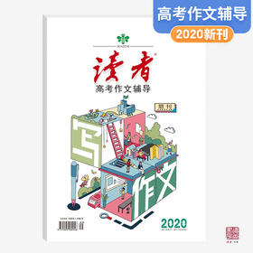 【现货速发】2020读者高考作文辅导,高考冲刺用书,语文提分神器,读者杂志社编辑团队推出