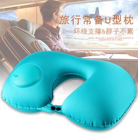 【差旅午休神器】柔软护颈u型按压充气枕
