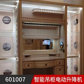 智能吊柜电动升降机 W762*D82*H700mm LA102(联系客服享受专属价格)